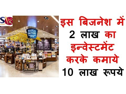 Amul Franchise Business Opportunity || Franchise Business in India