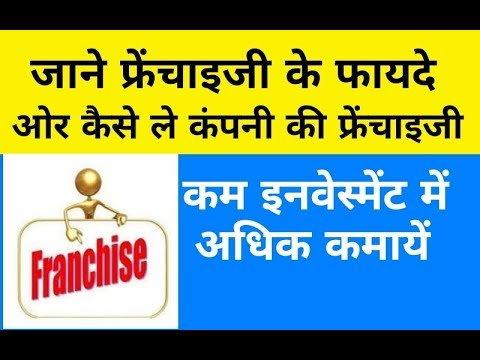 क्या है फ्रेंचाइजी | how to start business with franchise Hindi |